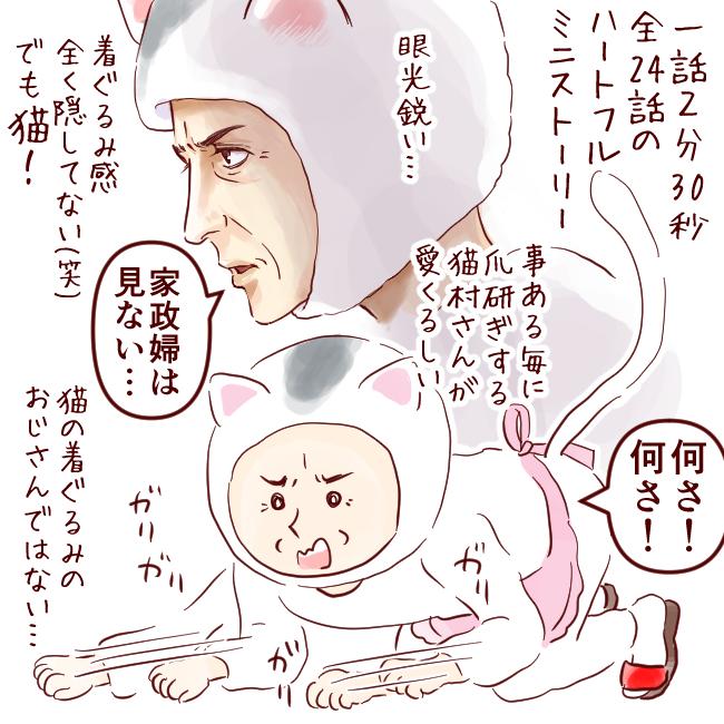 猫村さん01