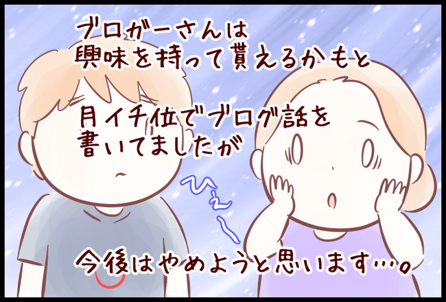 ブログ09