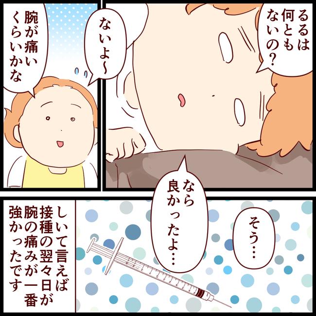 ワクチン06