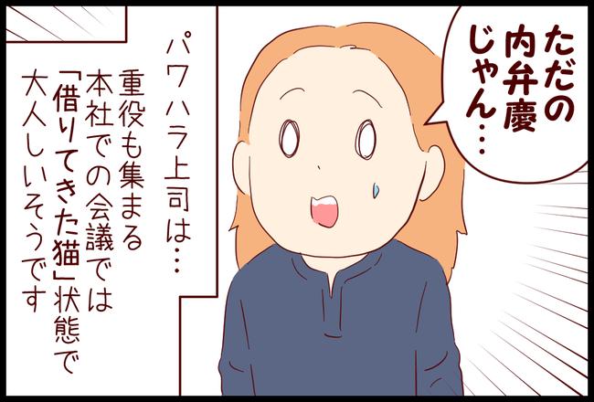 内弁慶03