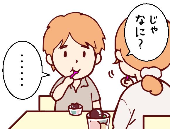 アイスクリーム4
