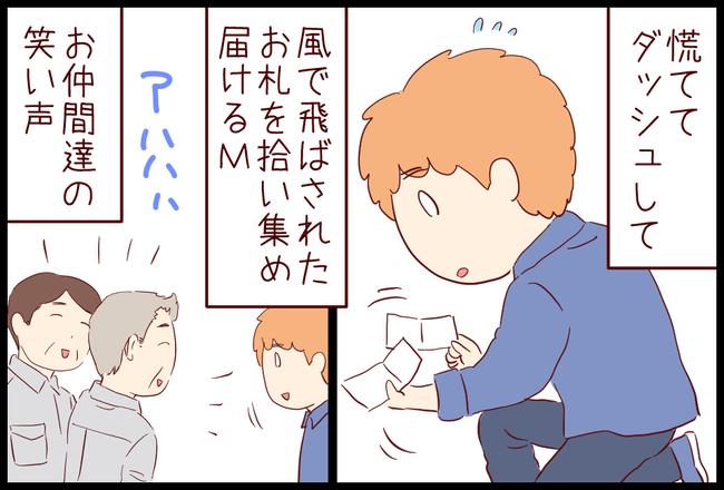 落し物03