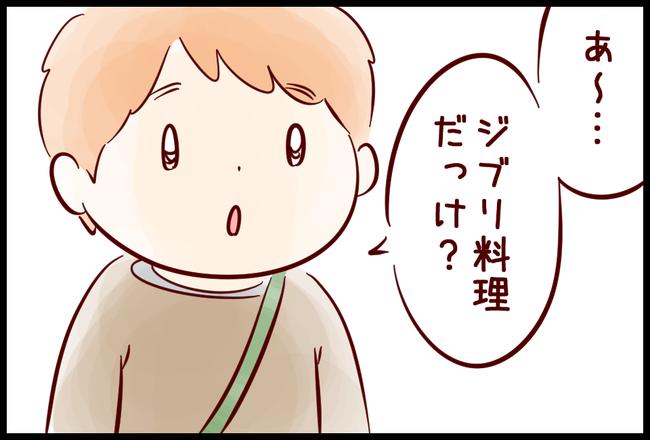 マタギ03