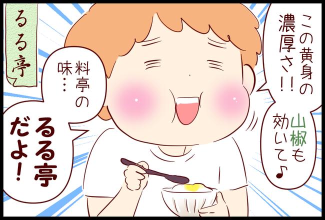 卵かけご飯02