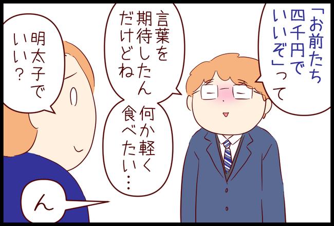 飲み会02