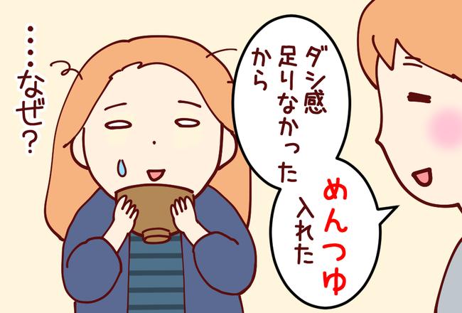 味噌汁03