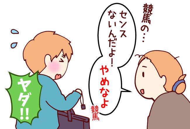 ちびっ子競馬04