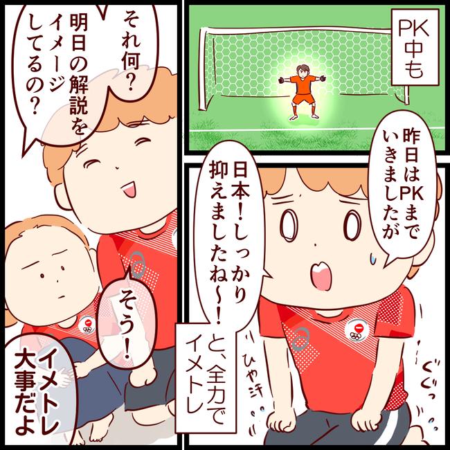 オリンピック02