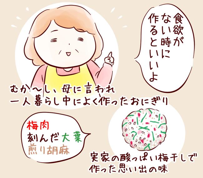 おにぎりa 05
