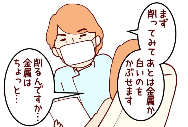 歯医者② 08