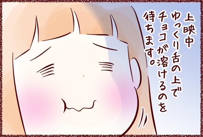 チョコ06