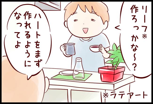 レッド コーヒー03