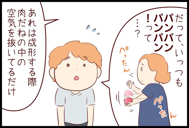 ハンバーグ04