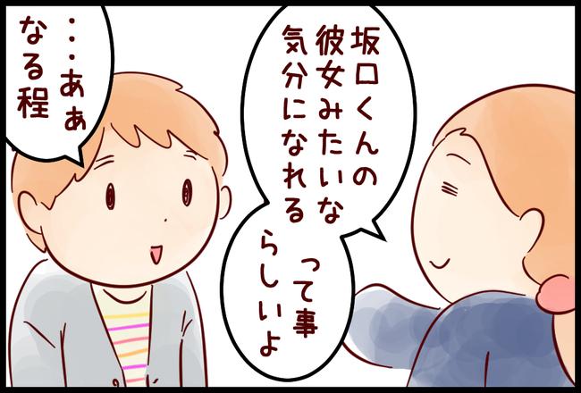 彼氏感03