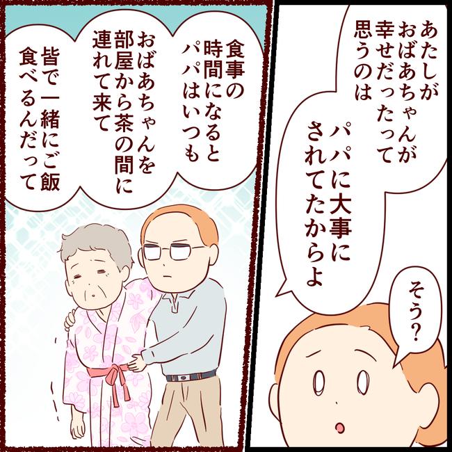 おばあちゃん02