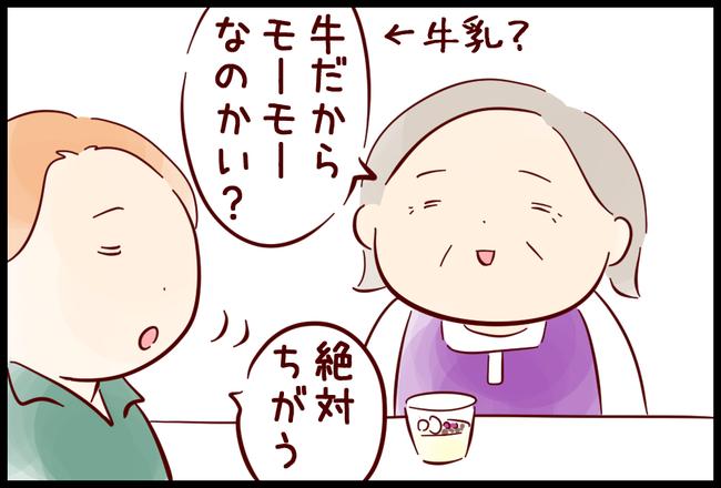 チェー01