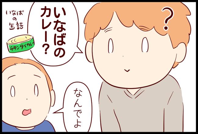 カレー04