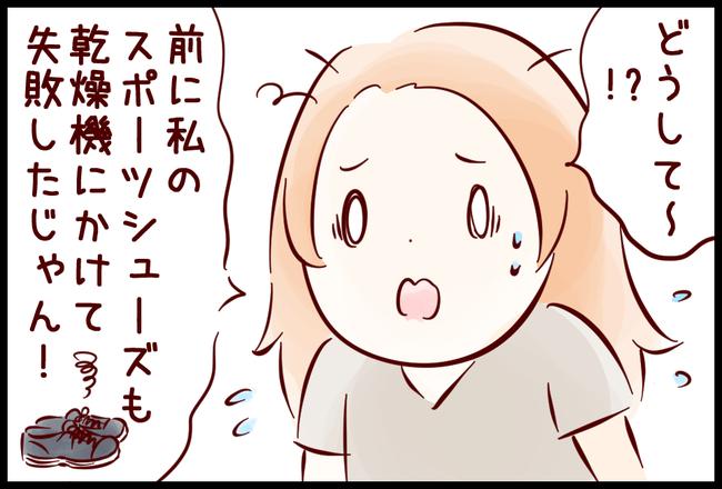 シューズ04