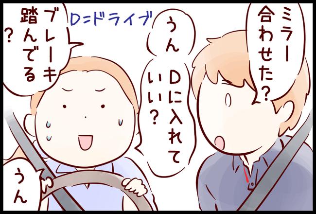 車運転03
