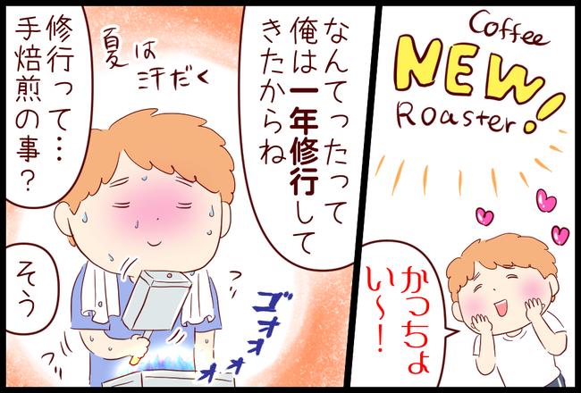 コーヒー焙煎04
