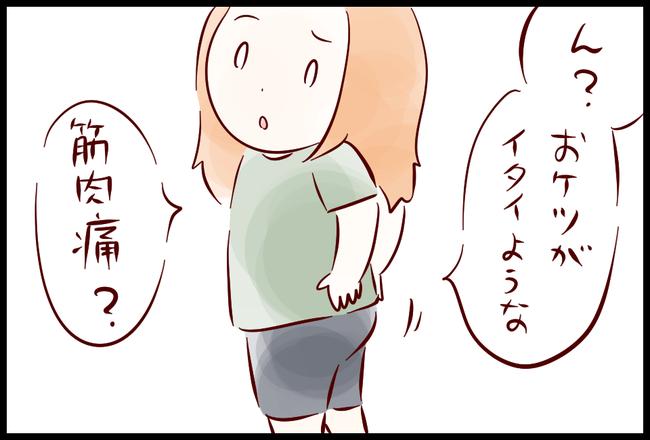 スパッツ04
