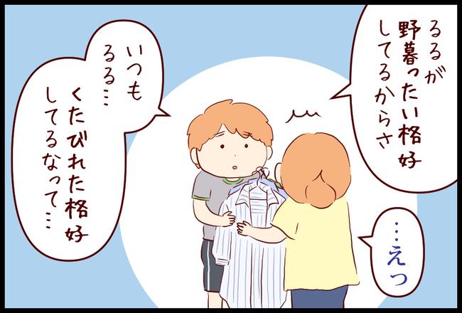 アイロン05