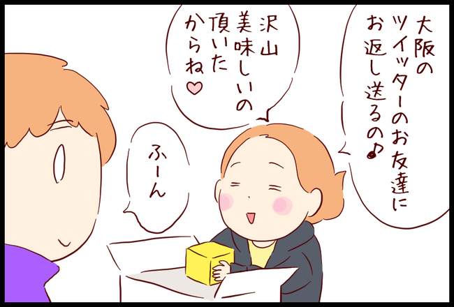 ギフト01
