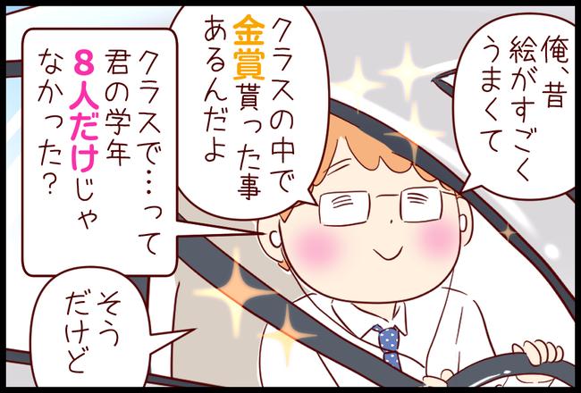 ドライブ05