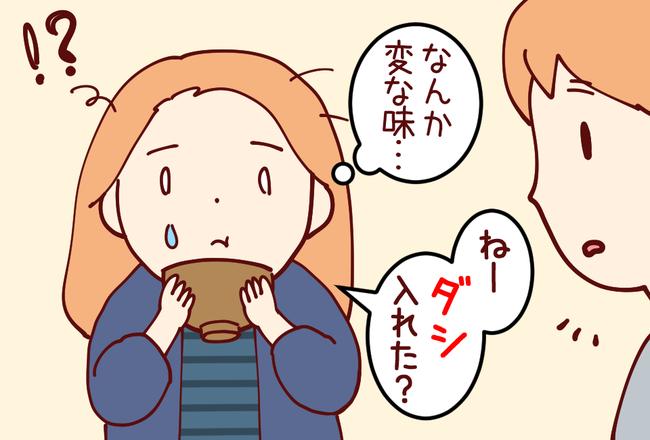 味噌汁02