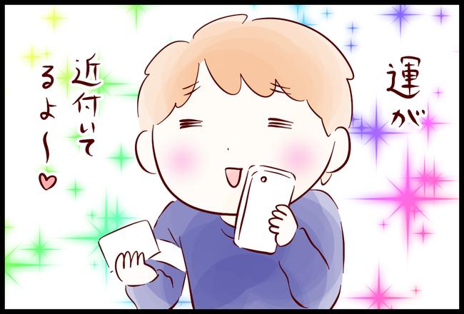 宝くじ10