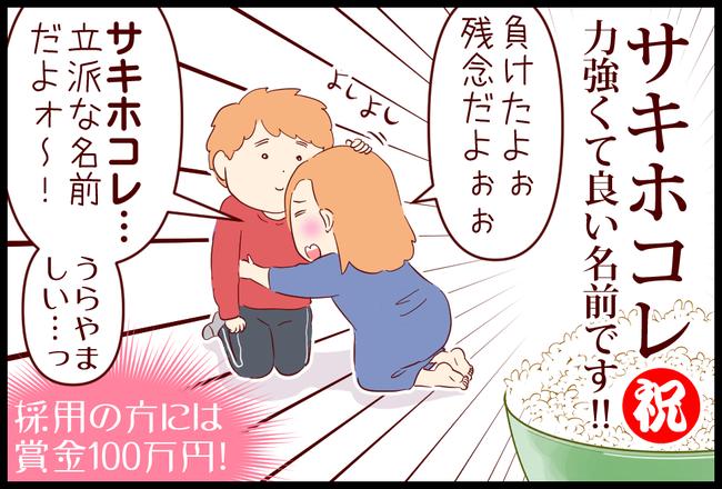 秋田米02