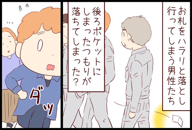 落し物02