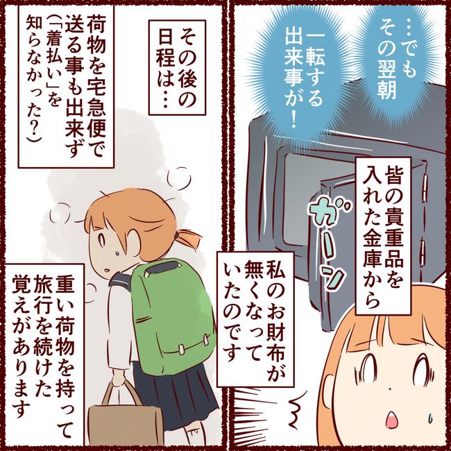 修学旅行02