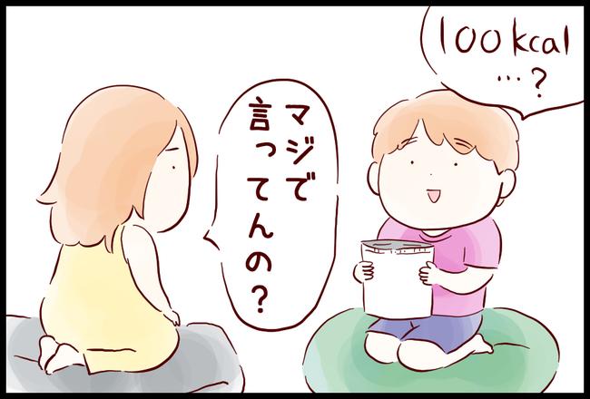 スナック04