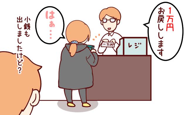 おつり04