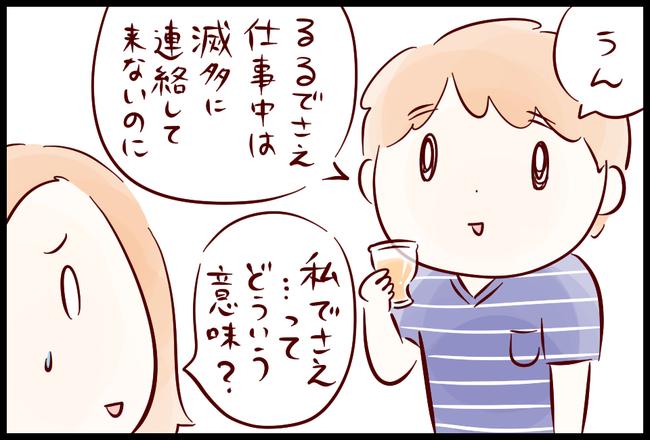 のみ会04