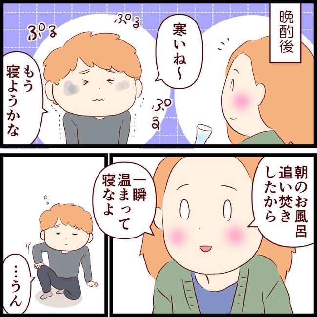 ドッキリ01