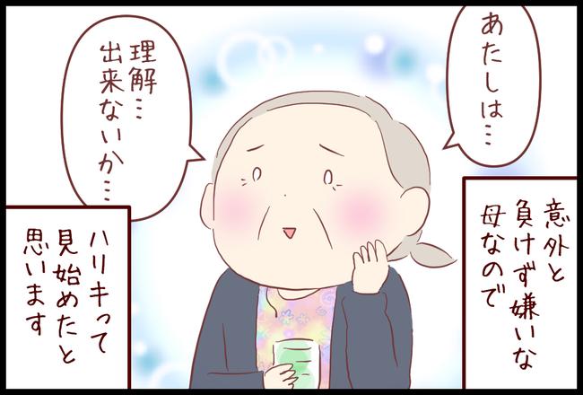アニメ08