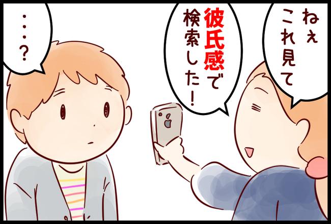 彼氏感02
