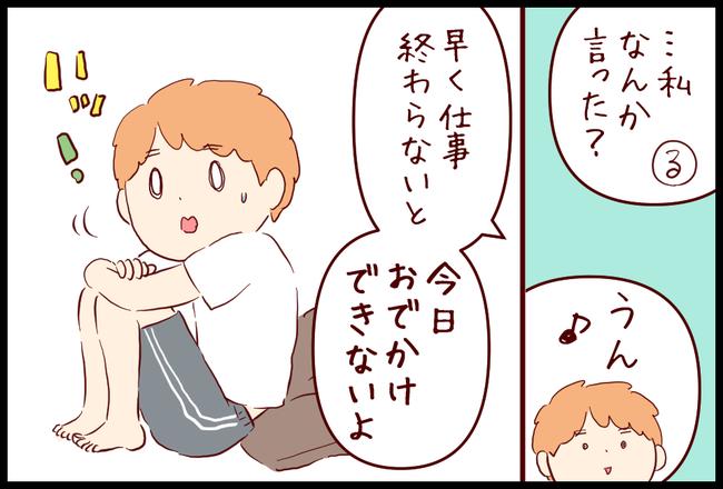 やる気04