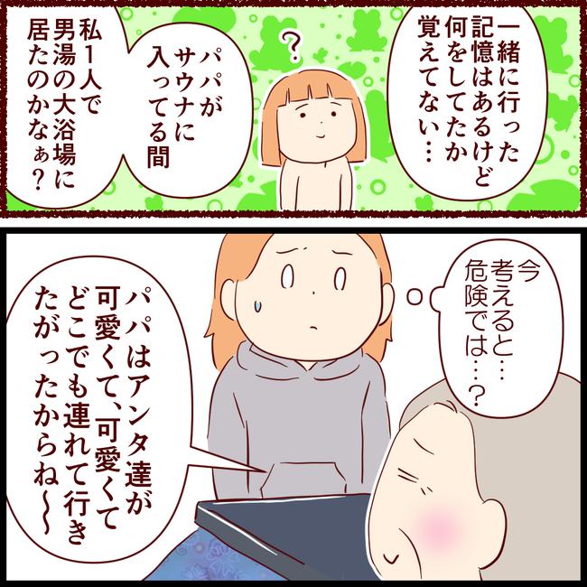 お風呂06