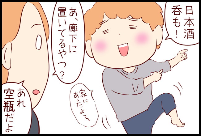 空き瓶01