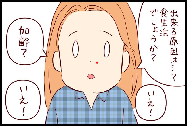 皮膚科07