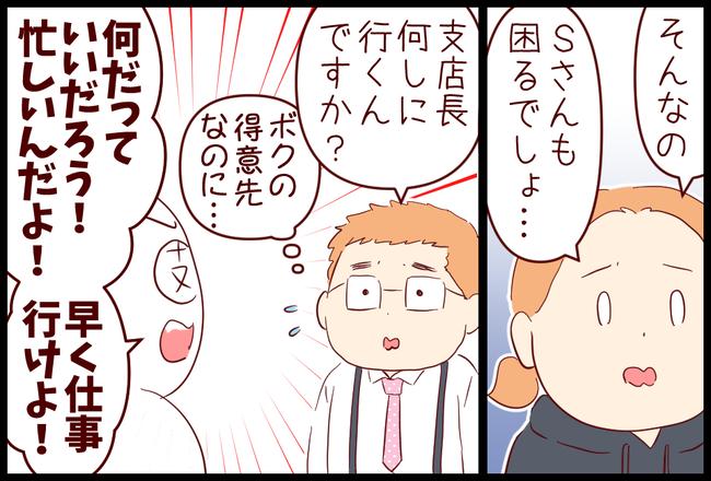 無駄使い04