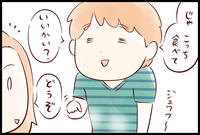 ヤマナカ11