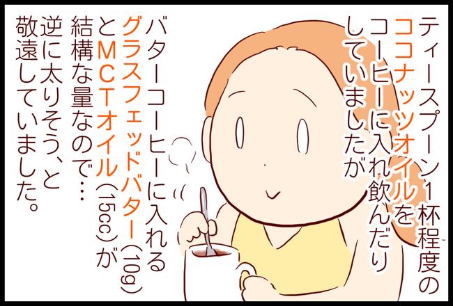 バターコーヒー02