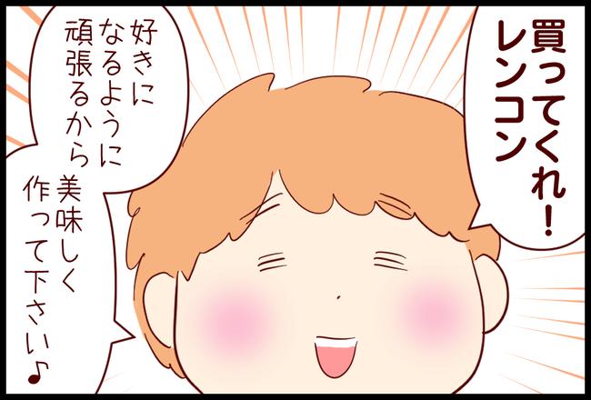 れんこん04