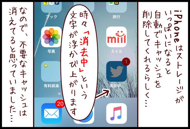 アプリ03