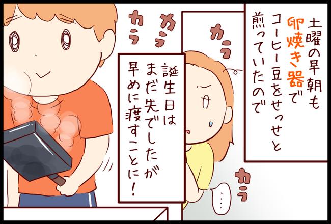 ハピバ04