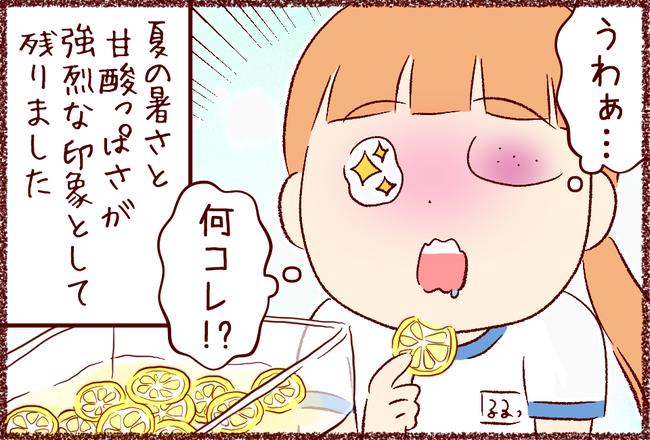 はちみつレモン05